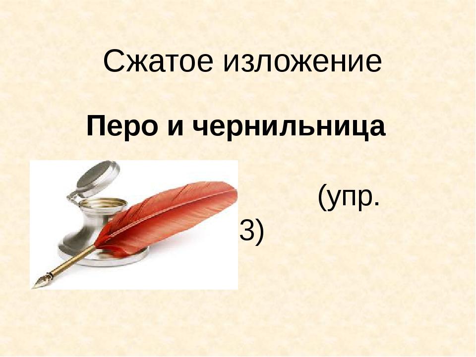 Ответы@Mail.Ru: сжатое изложение по рассказу перо и ...