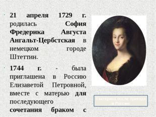 21 апреля 1729 г. родилась София Фредерика Августа Ангальт-Цербстская в немец