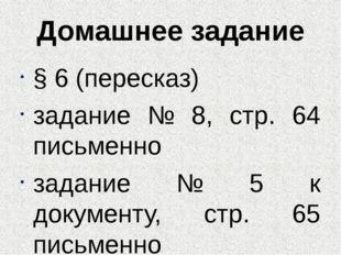 Домашнее задание § 6 (пересказ) задание № 8, стр. 64 письменно задание № 5 к