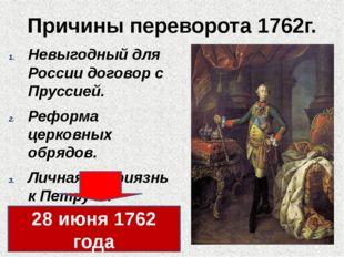 Причины переворота 1762г. Невыгодный для России договор с Пруссией. Реформа ц