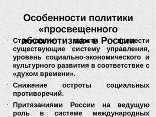 Особенности политики «просвещенного абсолютизма» в России Стремление власти п