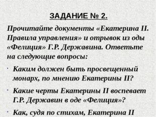 ЗАДАНИЕ № 2. Прочитайте документы «Екатерина II. Правила управления» и отрыво
