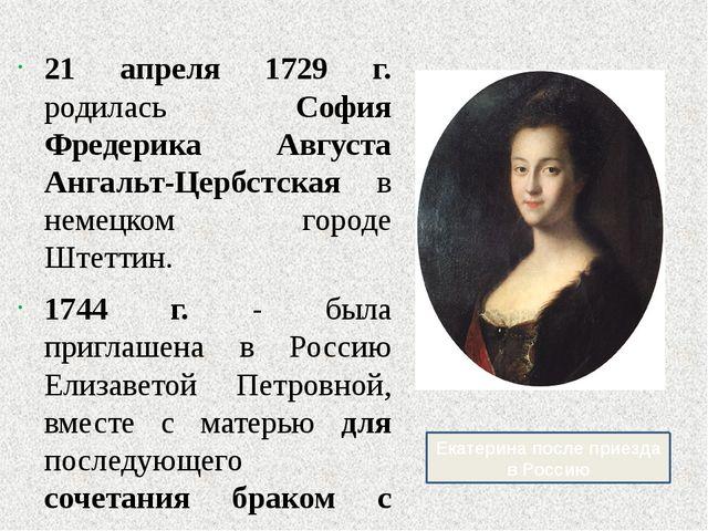 21 апреля 1729 г. родилась София Фредерика Августа Ангальт-Цербстская в немец...