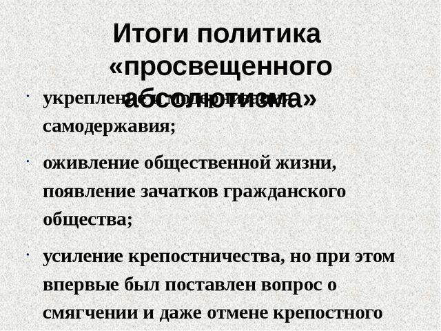 Итоги политика «просвещенного абсолютизма» укрепление и модернизация самодерж...