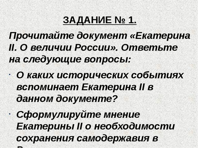 ЗАДАНИЕ № 1. Прочитайте документ «Екатерина II. О величии России». Ответьте н...