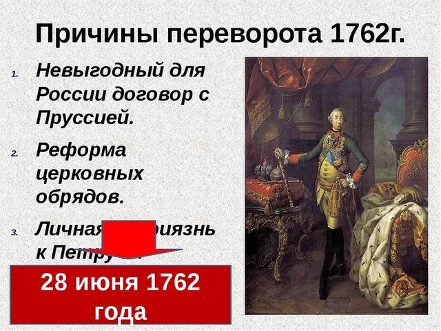 Причины переворота 1762г. Невыгодный для России договор с Пруссией. Реформа ц...