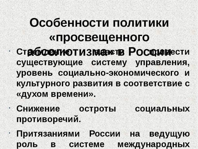 Особенности политики «просвещенного абсолютизма» в России Стремление власти п...