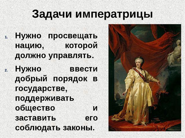 Задачи императрицы Нужно просвещать нацию, которой должно управлять. Нужно вв...