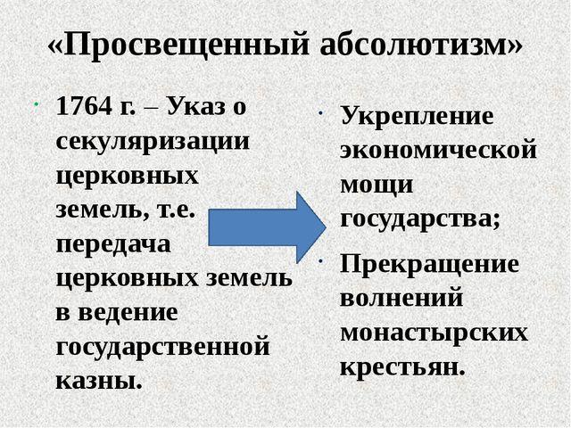 «Просвещенный абсолютизм» 1764 г. – Указ о секуляризации церковных земель, т....