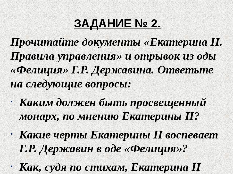 ЗАДАНИЕ № 2. Прочитайте документы «Екатерина II. Правила управления» и отрыво...