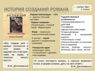 …силен, бес! А. Фадеев Первая публикация – 1866 г., журнал «Русский вестник»