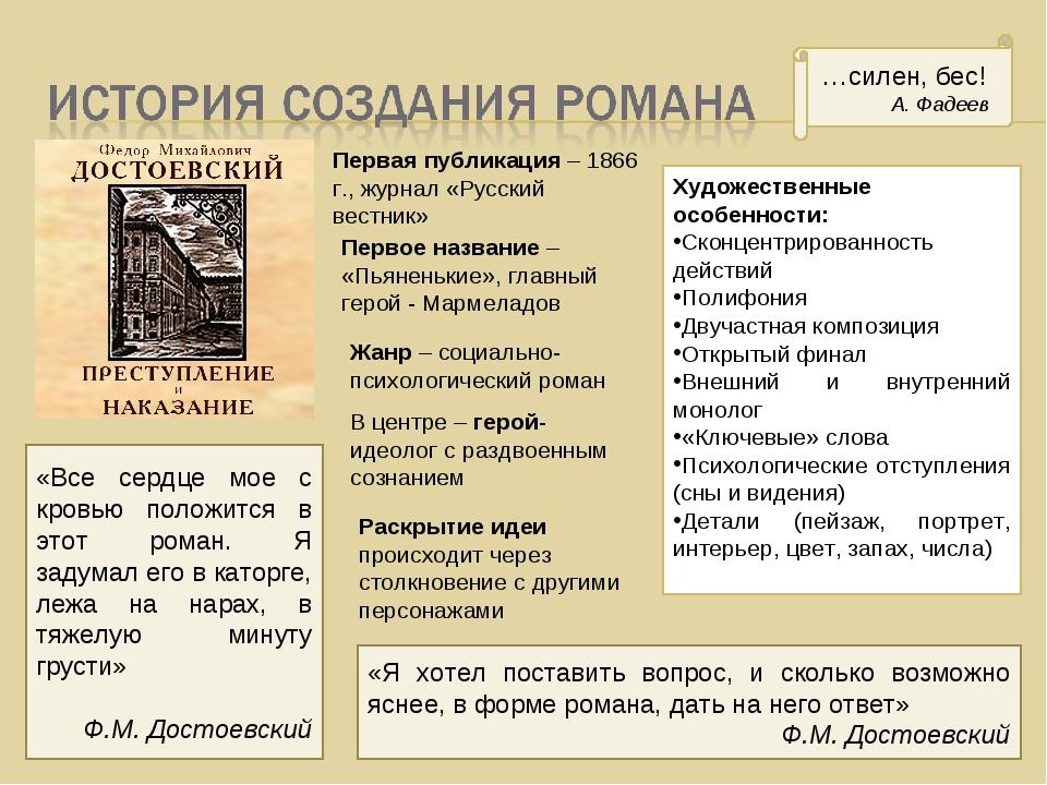 …силен, бес! А. Фадеев Первая публикация – 1866 г., журнал «Русский вестник»...