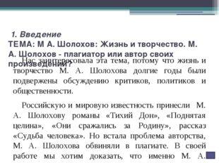 2.2 История создания романа «Тихий Дон» Российскую и мировую известность Шоло