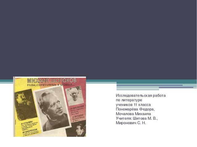 1. Введение ТЕМА: М А. Шолохов: Жизнь и творчество. М. А. Шолохов - плагиато...