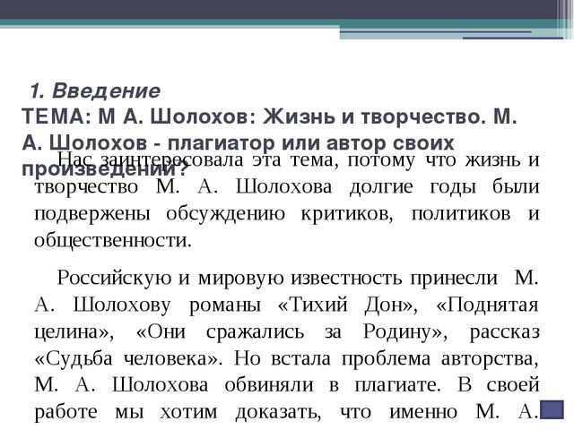 2.2 История создания романа «Тихий Дон» Российскую и мировую известность Шоло...