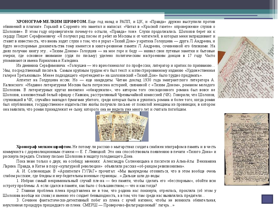 5. Список используемой литературы Бирюков Ф. «Художественные открытия Михаила...