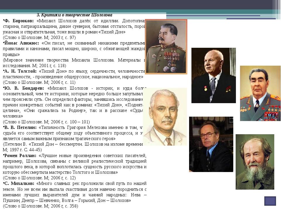 3. Критики о творчестве Шолохова Ф. Бирюков: «Михаил Шолохов далёк от идиллии...