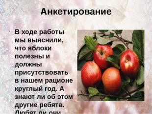 Анкетирование В ходе работы мы выяснили, что яблоки полезны и должны присутст