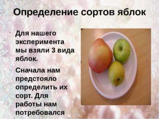 Определение сортов яблок Для нашего эксперимента мы взяли 3 вида яблок. Снача