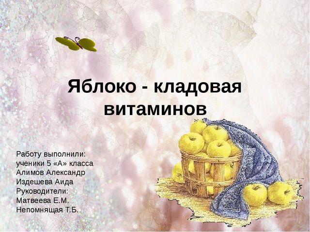 Яблоко - кладовая витаминов Работу выполнили: ученики 5 «А» класса Алимов Але...