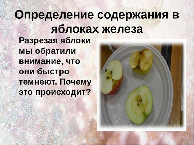 Определение содержания в яблоках железа Разрезая яблоки мы обратили внимание,...