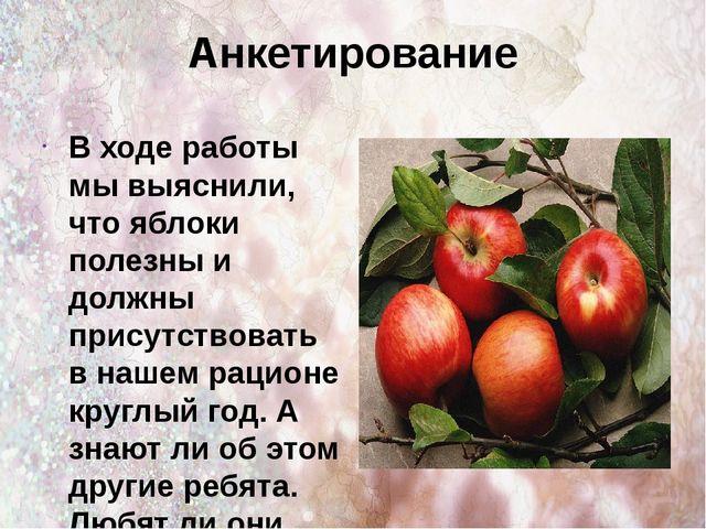 Анкетирование В ходе работы мы выяснили, что яблоки полезны и должны присутст...