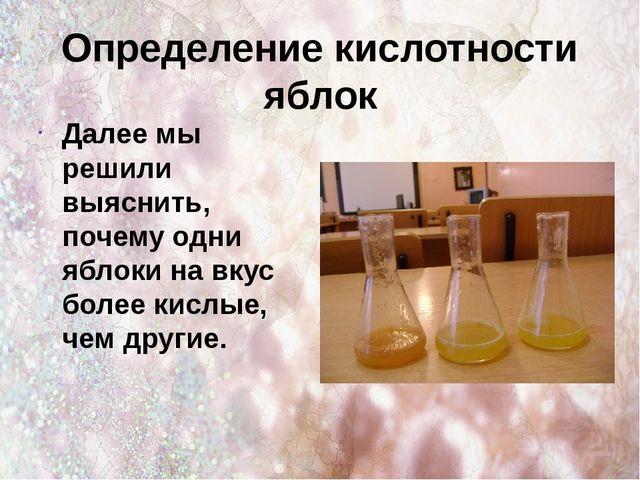Определение кислотности яблок Далее мы решили выяснить, почему одни яблоки на...