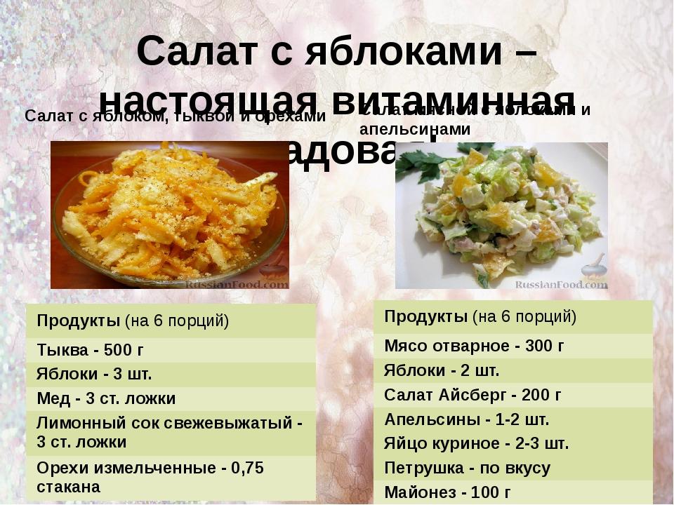 Салат с яблоками – настоящая витаминная кладовая! Салат мясной с яблоками и а...