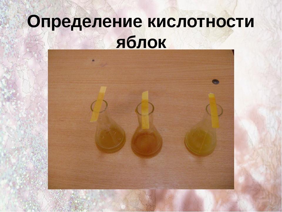 Определение кислотности яблок