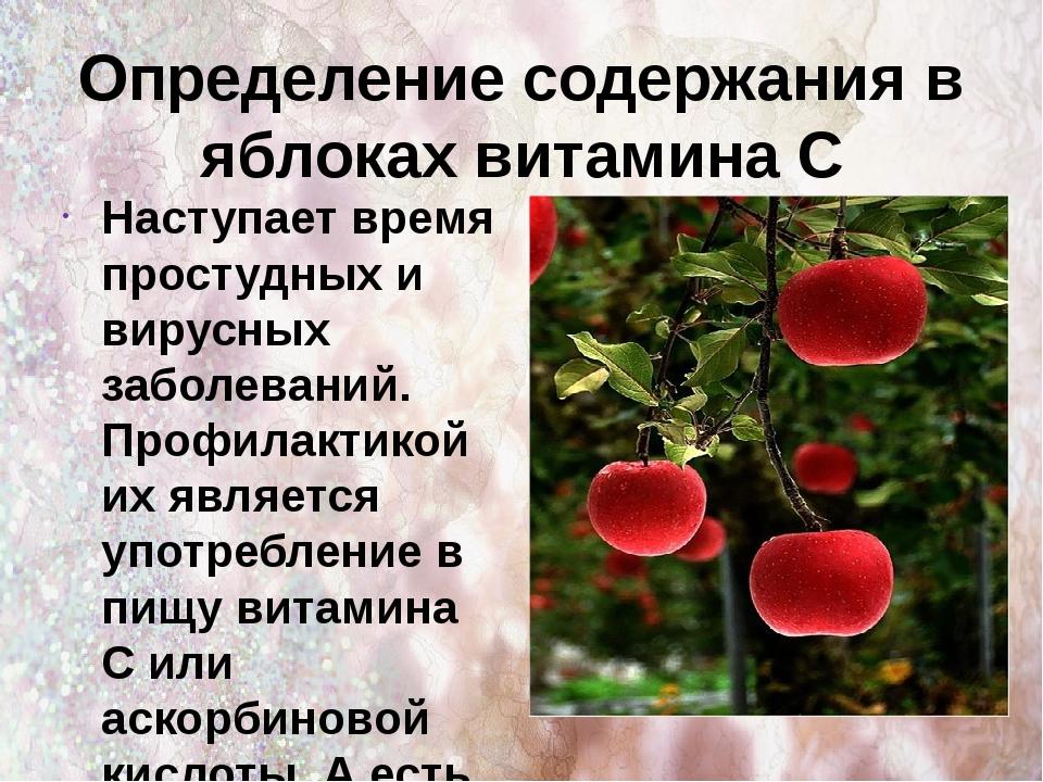 Определение содержания в яблоках витамина С Наступает время простудных и виру...