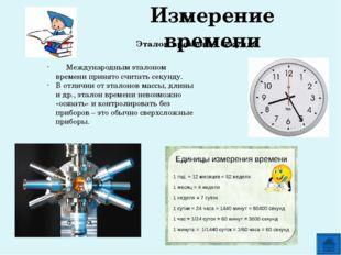 Используемые источники Физика. 7 класс. Учебник ФГОС Авторы: Перышкин А.В. И