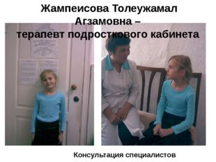 Жампеисова Толеужамал Агзамовна – терапевт подросткового кабинета Консультац