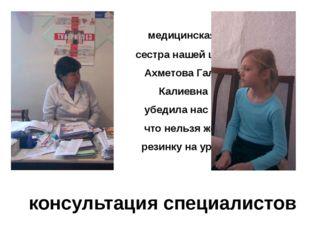 консультация специалистов медицинская сестра нашей школы Ахметова Галия Калие