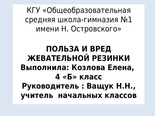 КГУ «Общеобразовательная средняя школа-гимназия №1 имени Н. Островского» ПОЛЬ...