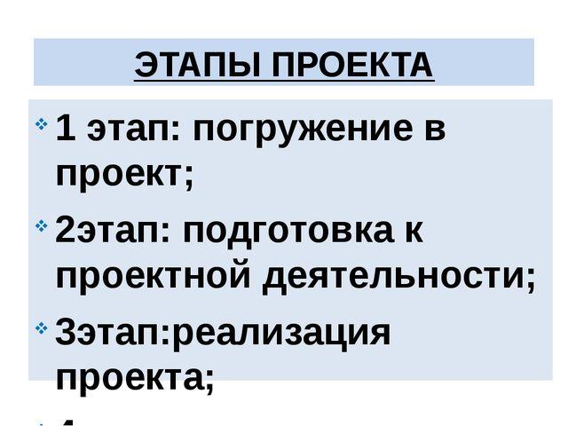 1 этап: погружение в проект; 2этап: подготовка к проектной деятельности; 3эт...