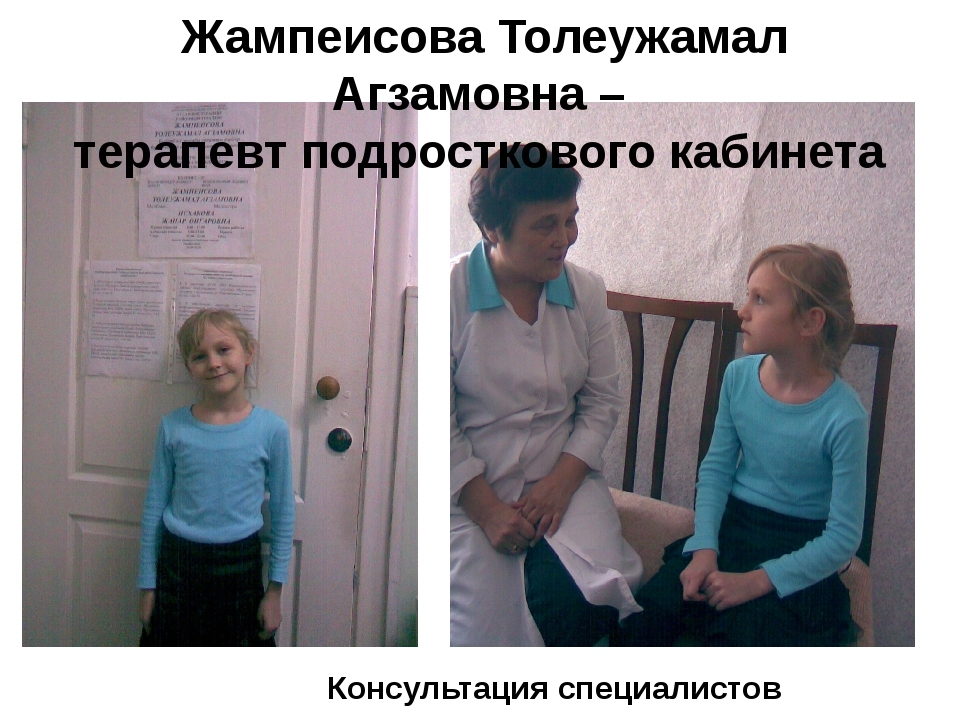 Жампеисова Толеужамал Агзамовна – терапевт подросткового кабинета Консультац...