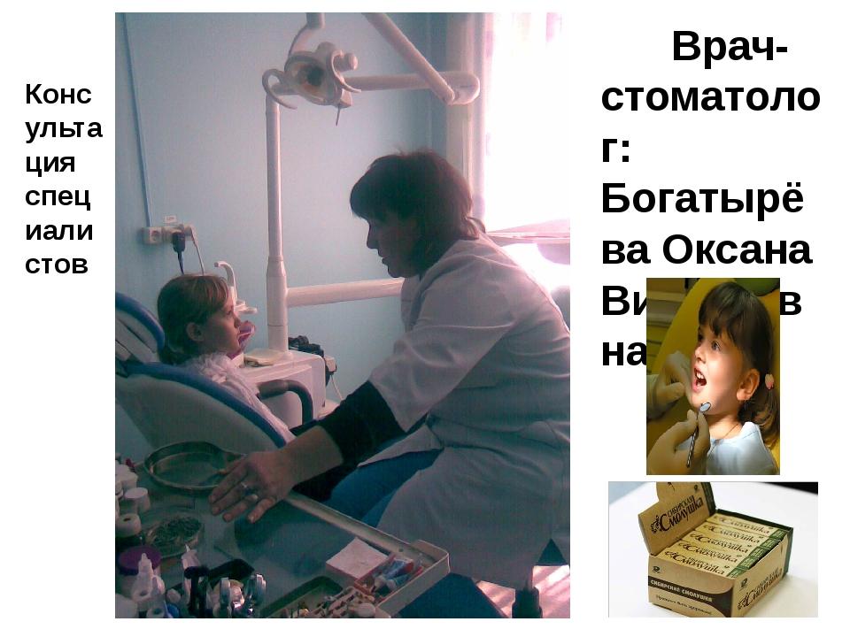 Консультация специалистов Врач-стоматолог: Богатырёва Оксана Викторовна