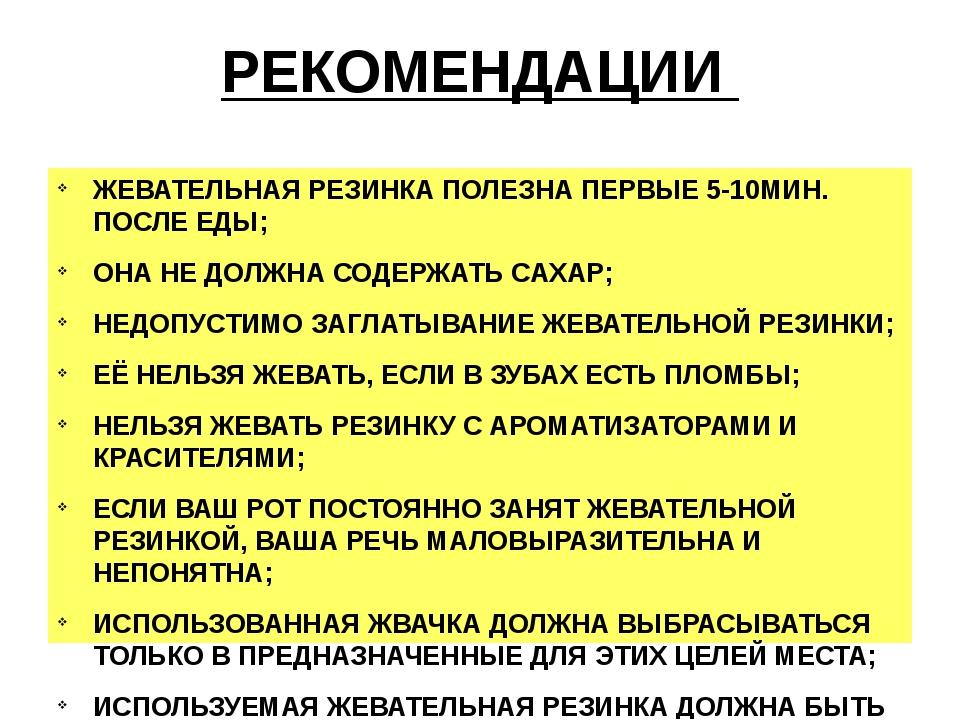 РЕКОМЕНДАЦИИ ЖЕВАТЕЛЬНАЯ РЕЗИНКА ПОЛЕЗНА ПЕРВЫЕ 5-10МИН. ПОСЛЕ ЕДЫ; ОНА НЕ ДО...