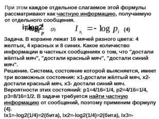 При этом каждое отдельное слагаемое этой формулы рассматривают как частную ин
