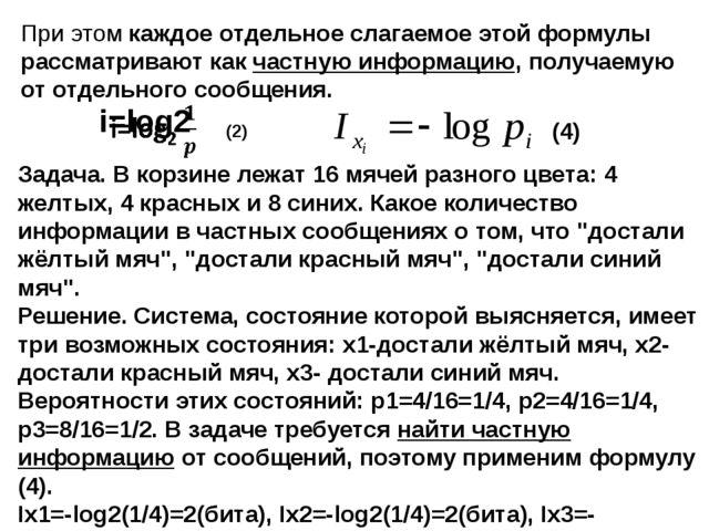 При этом каждое отдельное слагаемое этой формулы рассматривают как частную ин...