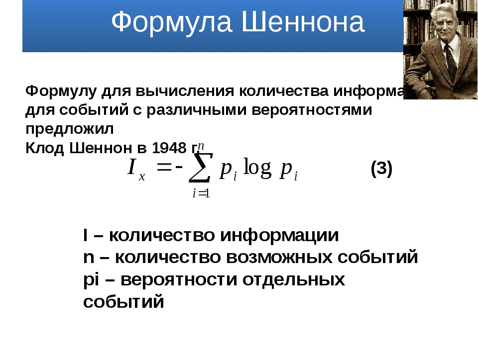 Формула Шеннона Формулу для вычисления количества информации для событий с ра...