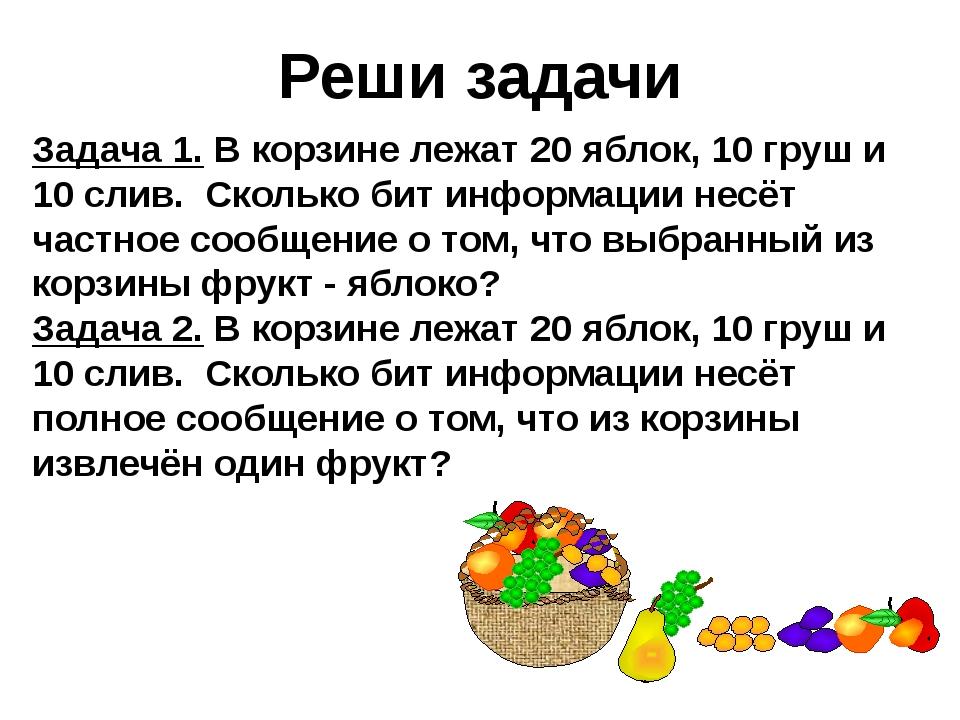Реши задачи Задача 1. В корзине лежат 20 яблок, 10 груш и 10 слив. Сколько б...