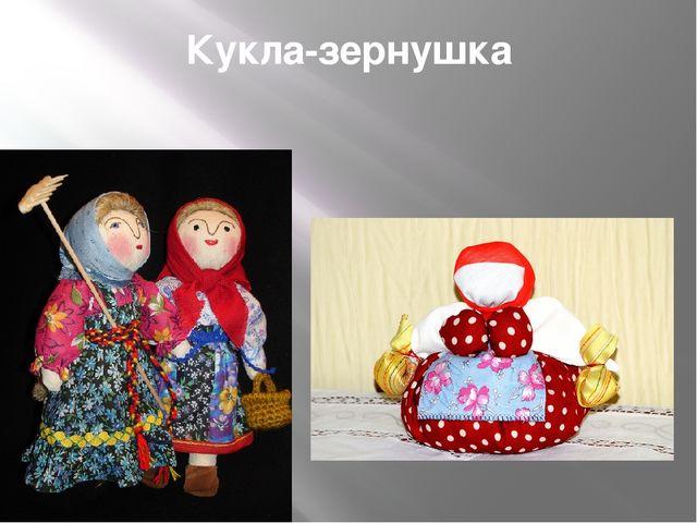 Кукла-зернушка