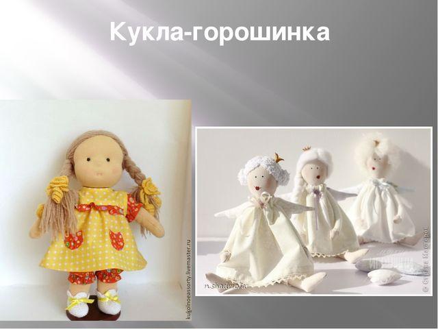 Кукла-горошинка