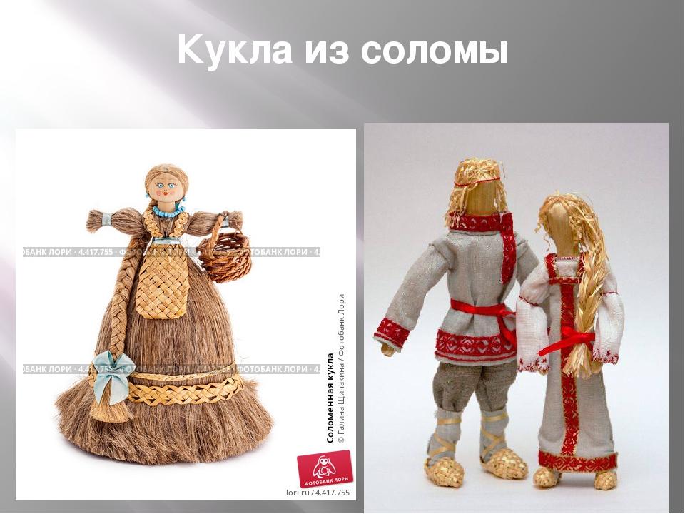 Кукла из соломы