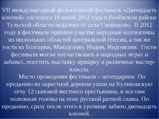 VII международный фольклорный фестиваль «Двенадцать ключей» состоялся 16 июня