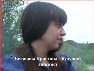 Беликова Кристина – будущий лингвист
