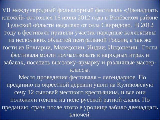 VII международный фольклорный фестиваль «Двенадцать ключей» состоялся 16 июня...