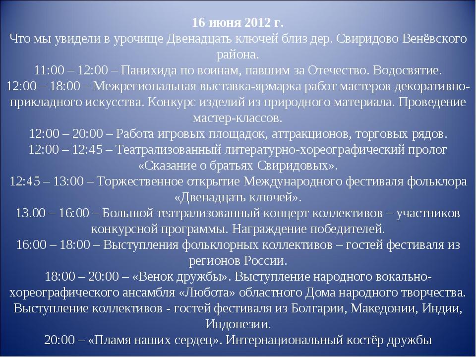 16 июня 2012 г. Что мы увидели в урочище Двенадцать ключей близ дер. Свиридов...