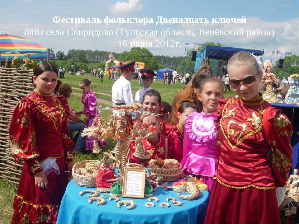 Фестиваль фольклора Двенадцать ключей близ села Свиридово (Тульская область,...